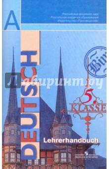 Немецкий язык. Книга для учителя. 5 класс: пособие для общеобразовательных учреждений