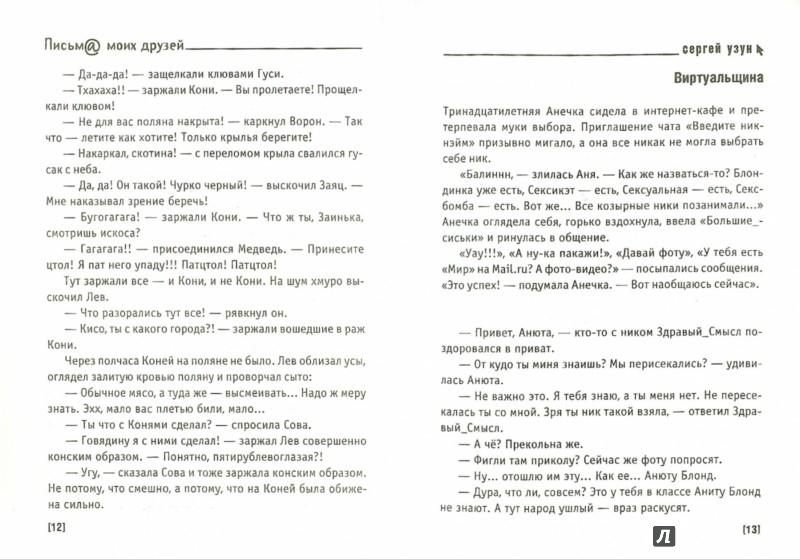 Иллюстрация 1 из 15 для Ветер в подстаканниках - Сергей Узун   Лабиринт - книги. Источник: Лабиринт