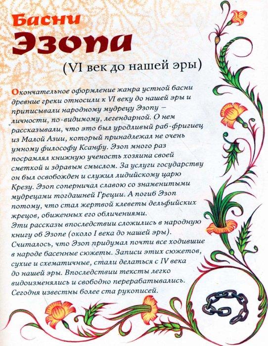 Иллюстрация 1 из 30 для Классическая басня - Эзоп, Да, Крылов, Толстой, Лафонтен | Лабиринт - книги. Источник: Лабиринт