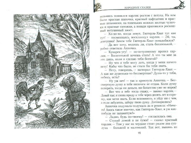 Иллюстрация 1 из 9 для Сказки о троллях, ведьмах и колдунах   Лабиринт - книги. Источник: Лабиринт
