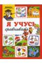 Лыкова Ирина Александровна, Протасова Е. Ю. Я учусь сравнивать