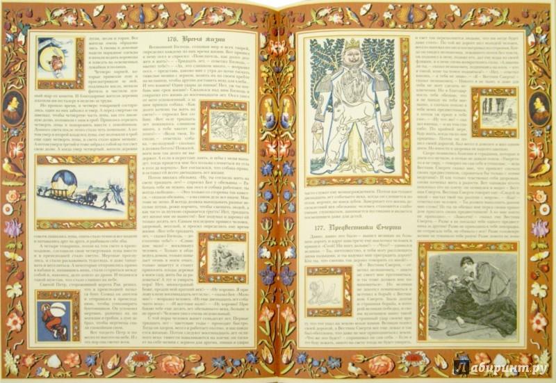 Иллюстрация 1 из 31 для Братья Гримм. Детские и домашние сказки. Том 3 - Гримм Якоб и Вильгельм | Лабиринт - книги. Источник: Лабиринт