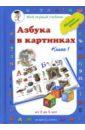 Азбука в картинках. Книга 1 (от 2 до 5 лет), Астахова Наталия