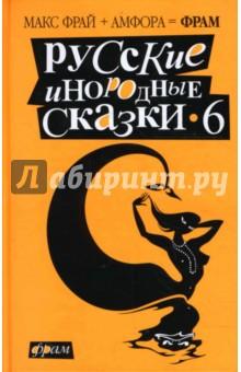 Русские инородные сказки-6. Антология