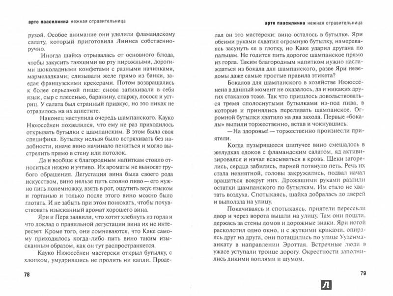 Иллюстрация 1 из 2 для Нежная отравительница - Арто Паасилинна   Лабиринт - книги. Источник: Лабиринт