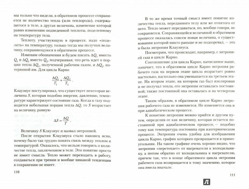 Иллюстрация 1 из 32 для Температура - Яков Смородинский | Лабиринт - книги. Источник: Лабиринт