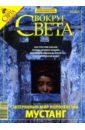 Журнал Вокруг света №04 (2811). Апрель 2008