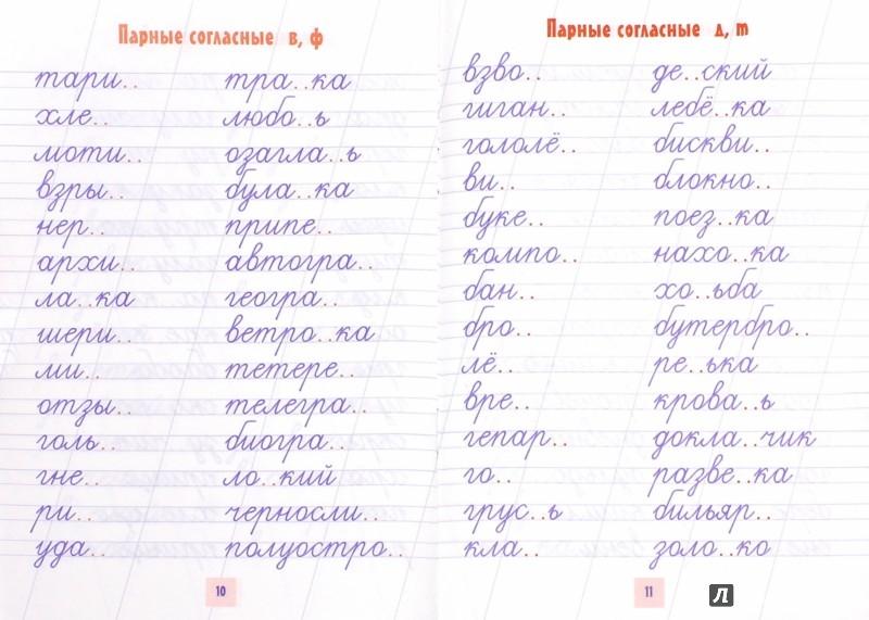 Иллюстрация 1 из 4 для Упражнения для формирования навыков грамотного письма   Лабиринт - книги. Источник: Лабиринт