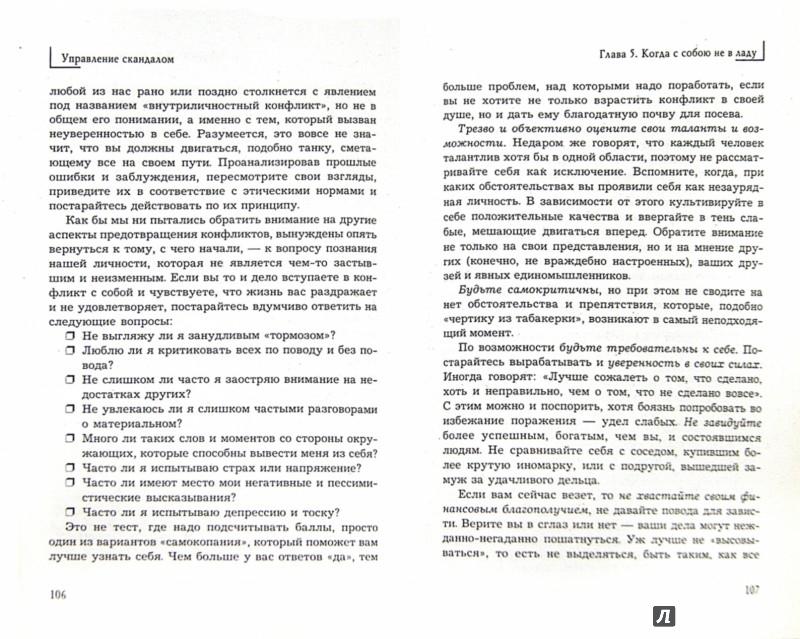 Иллюстрация 1 из 13 для Управление скандалом. Популярная конфликтология в семье и на работе - Татьяна Поленова | Лабиринт - книги. Источник: Лабиринт