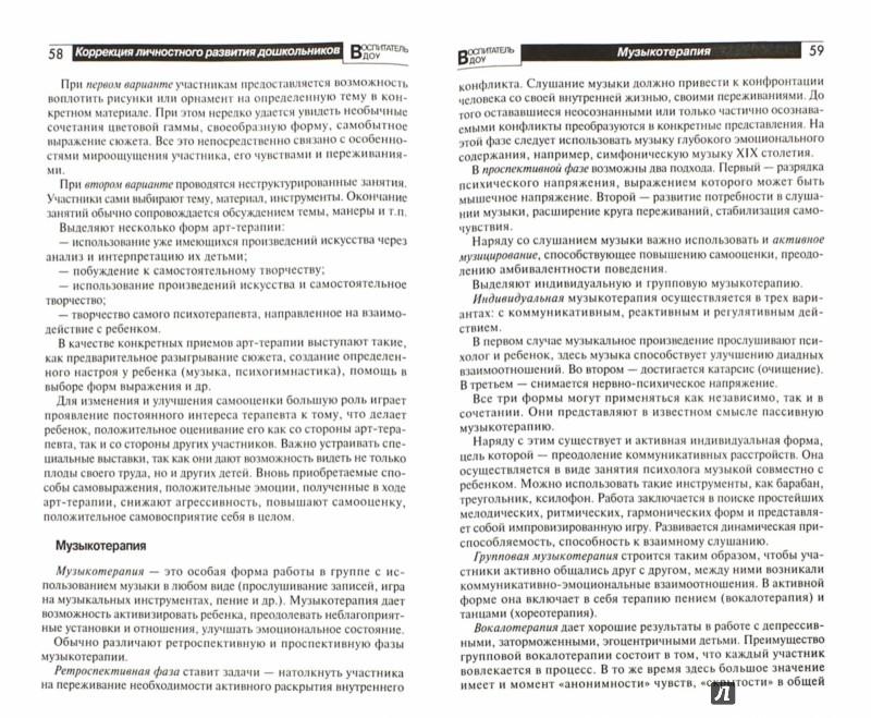 Иллюстрация 1 из 3 для Коррекция личностного развития дошкольников - Маралов, Фролова | Лабиринт - книги. Источник: Лабиринт