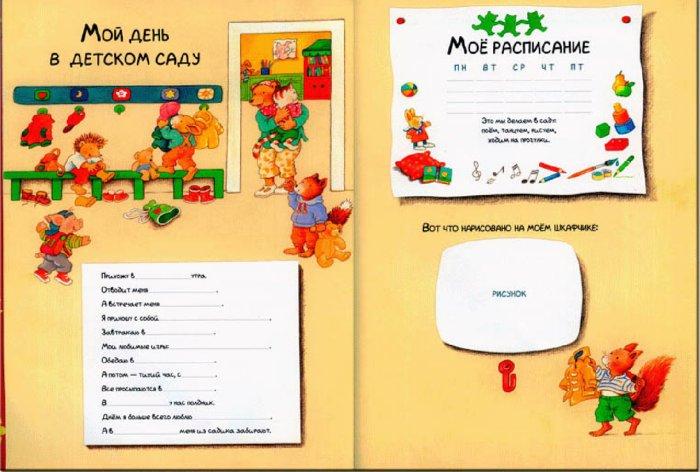Иллюстрация 1 из 46 для Мой любимый детский сад. Альбом для записей и фото | Лабиринт - сувениры. Источник: Лабиринт