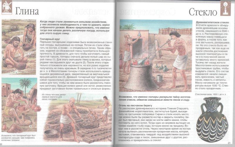 Иллюстрация 1 из 29 для Открытия и изобретения | Лабиринт - книги. Источник: Лабиринт