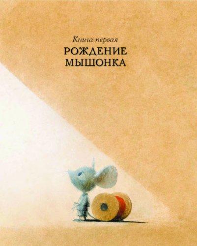 Иллюстрация 1 из 81 для Приключения мышонка Десперо - Кейт ДиКамилло | Лабиринт - книги. Источник: Лабиринт