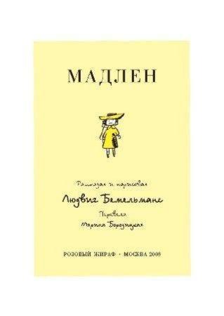 Иллюстрация 1 из 36 для Мадлен - Людвиг Бемельманс   Лабиринт - книги. Источник: Лабиринт