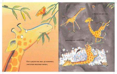 Иллюстрация 1 из 45 для Танцующий жираф - Джайлз Андрэ | Лабиринт - книги. Источник: Лабиринт