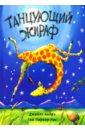 Андрэ Джайлз Танцующий жираф