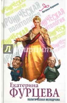 Екатерина Фурцева. Политическая мелодрама