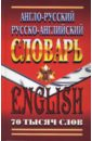 Англо-русский русско-английский словарь: 70 тысяч слов