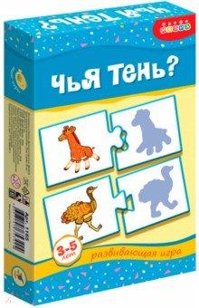 """Мини-игры """"Чья тень?"""" 3-5 лет (1165)"""