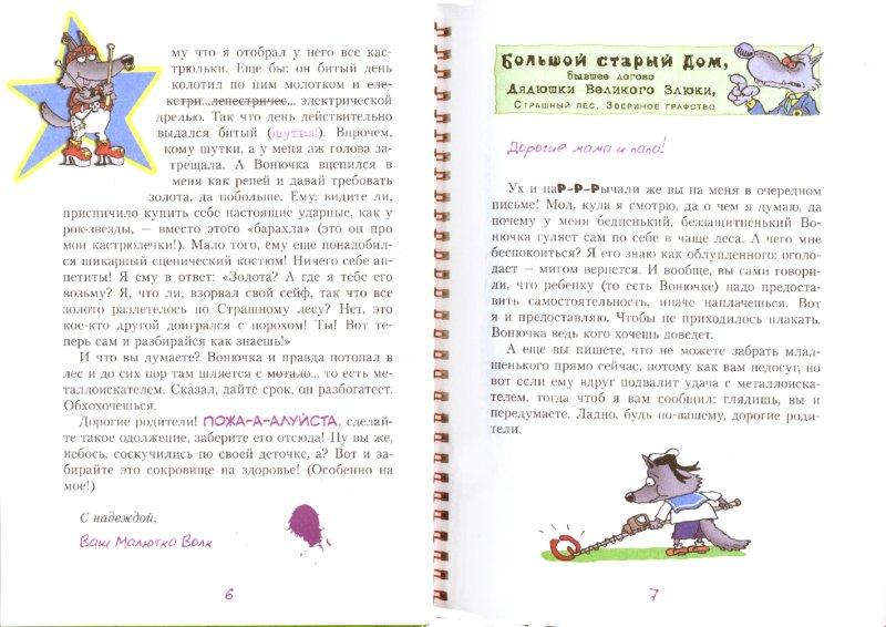 Иллюстрация 1 из 18 для Малютка Волк и его команда - Иан Уайброу | Лабиринт - книги. Источник: Лабиринт