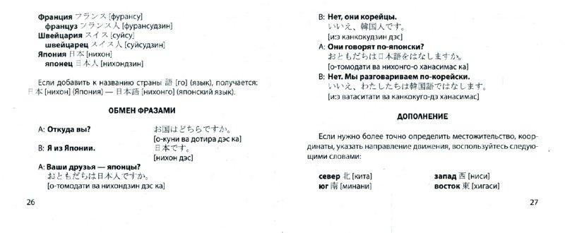 Иллюстрация 1 из 8 для Японский попутчик: Русско-японский разговорник | Лабиринт - книги. Источник: Лабиринт