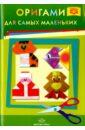 Фото - Соколова Светлана Витальевна Оригами для самых маленьких. Методическое пособие для воспитателей соколова светлана витальевна игрушки и забавы оригами 4 5лет