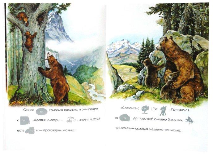 Иллюстрация 1 из 37 для Я учусь читать с наклейками. Медвежонок Топтыга | Лабиринт - книги. Источник: Лабиринт