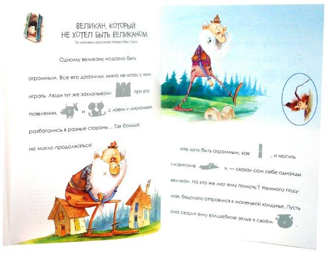 Иллюстрация 1 из 19 для Я учусь читать с наклейками. Маленькая колдунья и ее друзья   Лабиринт - книги. Источник: Лабиринт