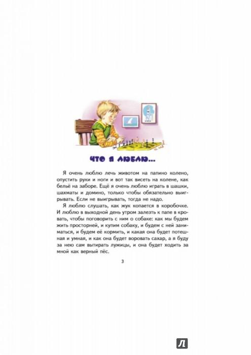 Иллюстрация 1 из 15 для Денискины рассказы - Виктор Драгунский | Лабиринт - книги. Источник: Лабиринт