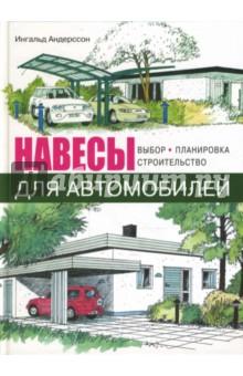 Навесы для автомобилей вязальные машины для дома в беларуссии