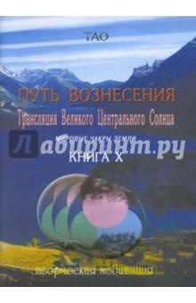 Путь вознесения. Книга Х. Трансляции Великого Центрального Солнца. Мировые чакры земли