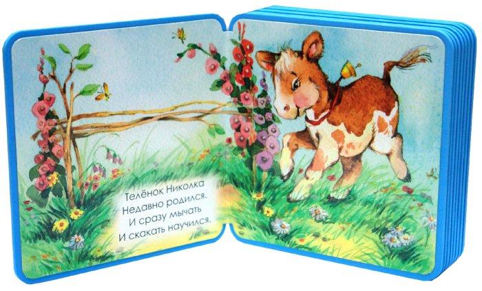 Иллюстрация 1 из 11 для Книжки-пышки-малышки. На нашем дворе | Лабиринт - книги. Источник: Лабиринт
