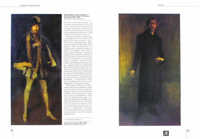 Иллюстрация 1 из 34 для Уистлер - Игорь Светлов | Лабиринт - книги. Источник: Лабиринт