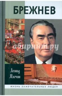 Брежнев леонид млечин как брежнев сменил хрущева тайная история дворцового переворота