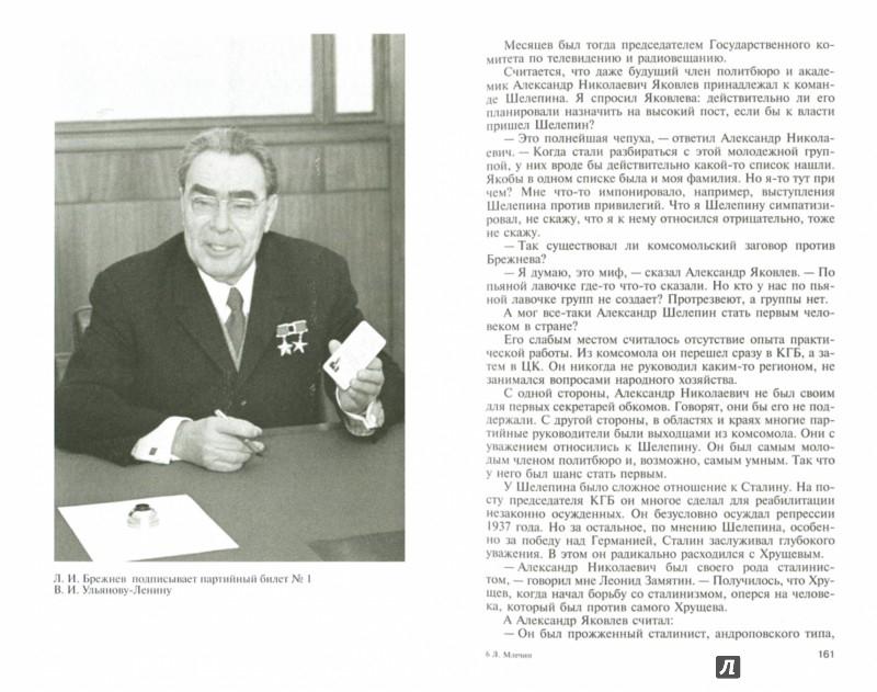 Иллюстрация 1 из 16 для Брежнев - Леонид Млечин | Лабиринт - книги. Источник: Лабиринт
