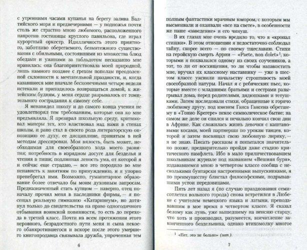 Иллюстрация 1 из 12 для Смерть в Венеции: Новеллы - Томас Манн | Лабиринт - книги. Источник: Лабиринт