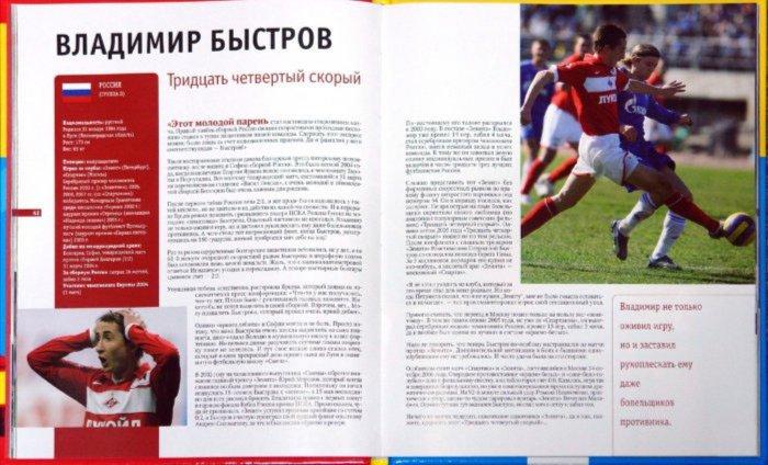 Иллюстрация 1 из 6 для Звезды европейского футбола - Эжен Саккомано | Лабиринт - книги. Источник: Лабиринт