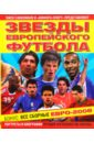 Саккомано Эжен Звезды европейского футбола