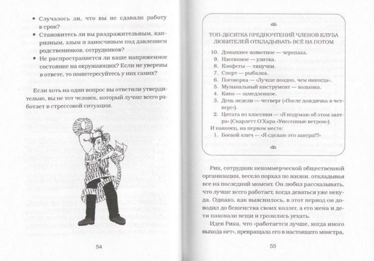 Иллюстрация 1 из 8 для Книга для лентяя, или Как научиться не откладывать все на потом - Рита Эмметт | Лабиринт - книги. Источник: Лабиринт