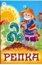 Русские народные сказки: Репка