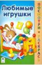 Скребцова М., Лопатина А. Любимые игрушки скребцова м мои игрушки
