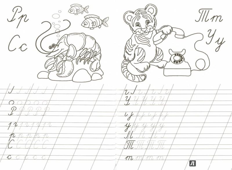 Иллюстрация 1 из 13 для Прописи. Начинаем писать буквы | Лабиринт - книги. Источник: Лабиринт