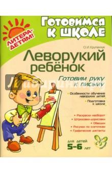 Леворукий ребенок: Готовим руку к письму