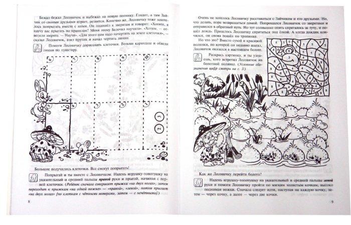 Иллюстрация 1 из 34 для Развиваем пальчики: Книга для развития мелкой моторики - Любовь Брозаускас | Лабиринт - книги. Источник: Лабиринт