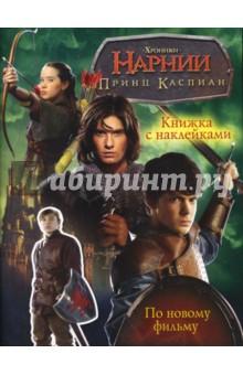 Книжка с наклейками: Принц Каспиан