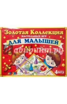 Золотая коллекция: Игр для малышей (00007).