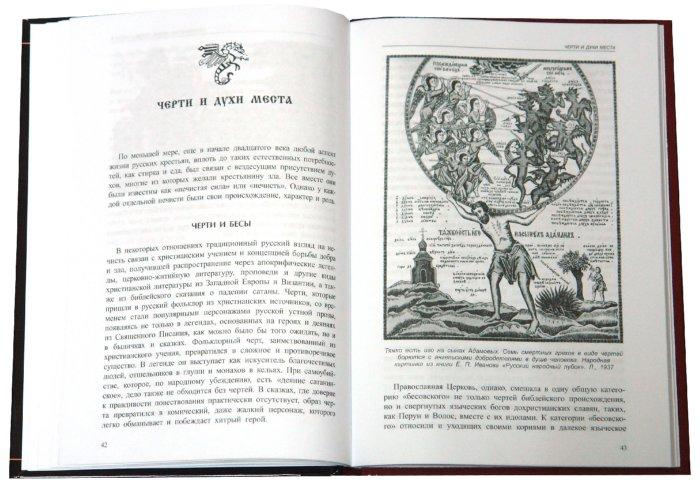 Иллюстрация 1 из 36 для Русские мифы - Элизабет Уорнер | Лабиринт - книги. Источник: Лабиринт