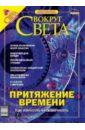 """Журнал """"Вокруг Света"""" №01 (2760). Январь 2004"""