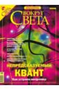 """Журнал """"Вокруг Света"""" №07 (2766). Июль 2004"""