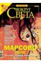 """Журнал """"Вокруг Света"""" №04 (2775). Апрель 2005"""